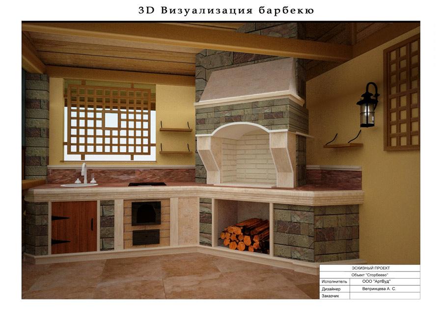 3D визуализация барбекю